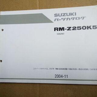 2000円✡️RM-Z250✡️パーツカタログ✡️コンペモデル✡️ - 中頭郡