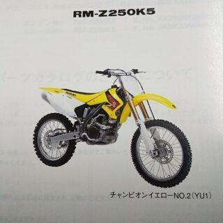2000円✡️RM-Z250✡️パーツカタログ✡️コンペモデル✡️ - バイク
