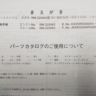 2000円✡️RM-Z250✡️パーツカタログ✡️コンペモデル✡️ − 沖縄県