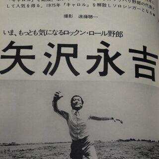 雑誌 平凡パンチ 1977年  昭和52年9月5日  アリと再戦...