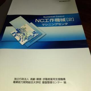 NC工作機械   2 改定4版