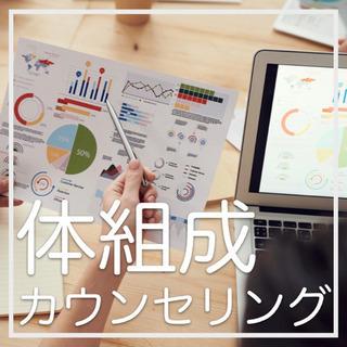 【オンラインOK】体組成から見たお悩みカウンセリング