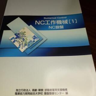 NC工作機械   1 改定4版