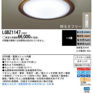 LEDシーリングライト パナソニック 2015年 LGBZ1147