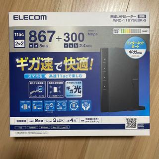 【中古】ELECOM無線LANルーター親機