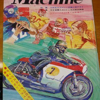 ヤングマシン 1973年  昭和48年1月号 オートバイ総合誌 ...