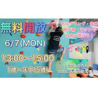 6月7日(月)Y.G.S体育館を無料開放