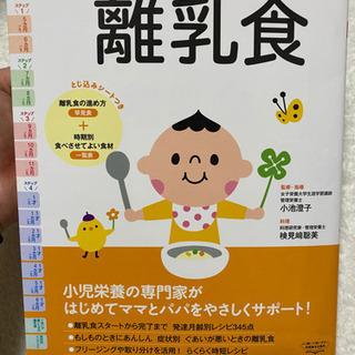 離乳食 レシピ本&小分け容器4つセット