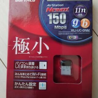 ☆再値下げ!・新品・未使用☆ バッファロー 無線子機 WLI-U...