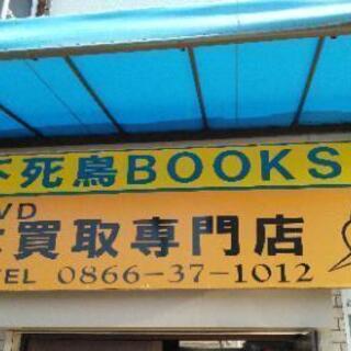 岡山県内の古本お売りください。