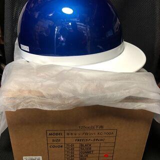 新品ヘルメット①