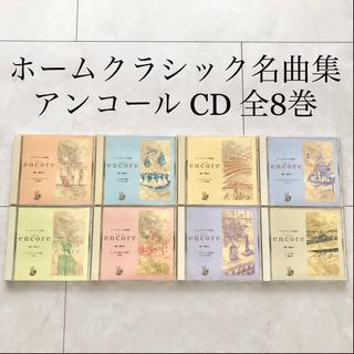 【ネット決済・配送】ホームクラシック名曲集 アンコール 全…