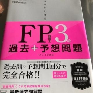 【ネット決済】FP3級 20年9月 21年1月 5月対応