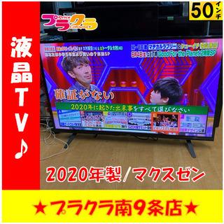 G4556 カード可 1年保証付き 動作良好 液晶テレビ マクス...