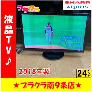 G4557 カード可 1年保証付き 動作良好 液晶テレビ SHA...