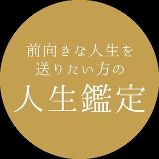 【 オンライン鑑定 】浜松市で『運命を好転させる』開運・人生鑑定...