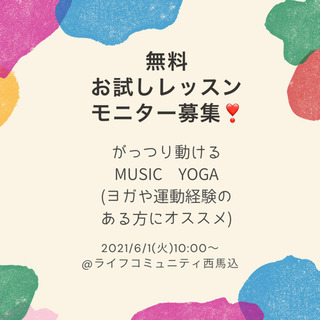 本日17時まで募集❣️無料ヨガ体験会🧘♀️がっつり動けるMUS...