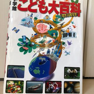 ✨美品✨子ども大百科 図鑑