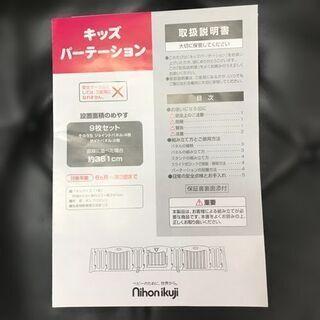 日本育児 キッズパーテーション【自社配送は札幌市内限定】9枚セット (ジョイントパネル4枚 サイドパネル2枚) - 売ります・あげます