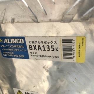 アルミボックス 万能アルミボックスBXA135kアルインコ - 売ります・あげます