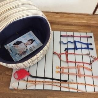ペット用ベッド、リード2本、ハーネス3本、首輪1個、昼寝用アルミ板
