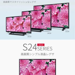 【ほぼ新品】TOSHIBA REGZA 液晶テレビ 32S…