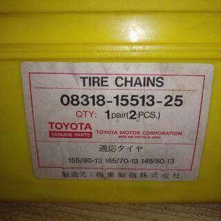 金属製タイヤチェーン売ります