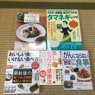 料理本 5冊セット