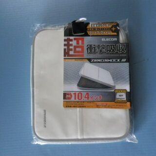 エレコム ゼロショックIII(インナーバッグ)ホワイト未使用品