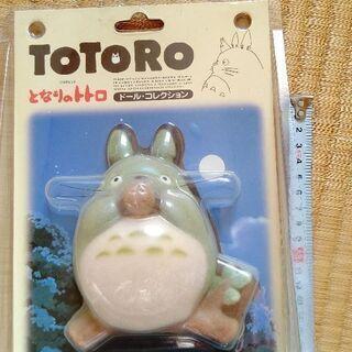 トトロのドールコレクション
