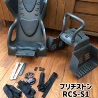 【ネット決済・配送可】ブリヂストン RCS-S1 リアチャイルドシート