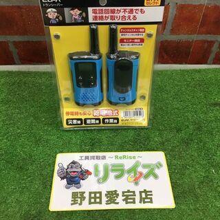 ELPA(エルパ) TRX-01 特定小電力トランシーバー【リラ...