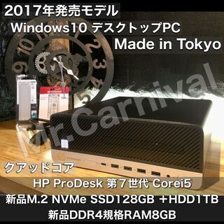【ネット決済・配送可】最速SSD NVMe搭載機!【一宮でWin...