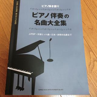 【ピアノ弾き語り 中級】ピアノ伴奏の名曲大全集