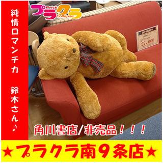 G4574 カード利用可能 美品! 非売品!!! 純情ロマンチカ...