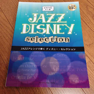 【ピアノソロ・中上級】ジャズアレンジで弾く ディズニー・セレクション