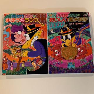 【本・児童書】かいけつゾロリシリーズ 2冊