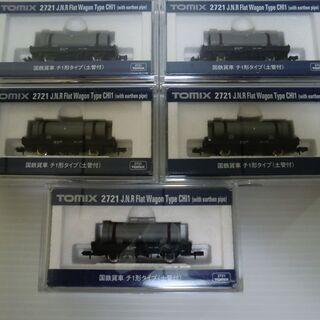 Nゲージ TOMIX 国鉄貨車 チ1形タイプ(土管付)5両