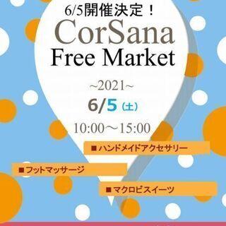 6月5日10時からりぶら301会議室にてフリーマーケット開催