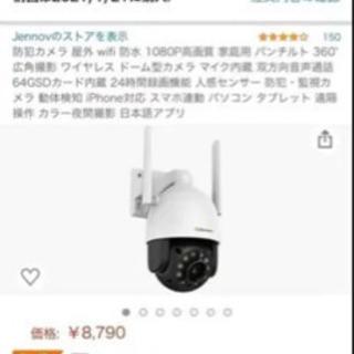 【ネット決済・配送可】新品家庭用防犯カメラ