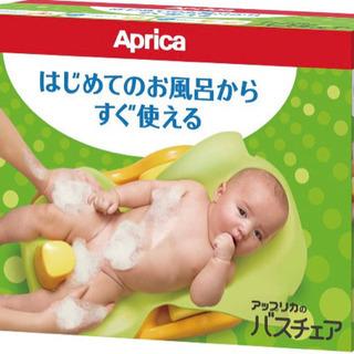 【Aprica】バスチェア