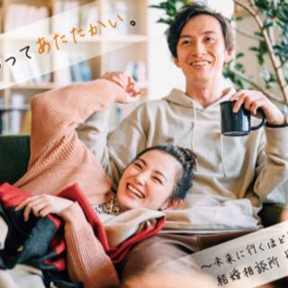 ジモティー特別特典【未来に行くほど豊かな結婚】結婚相談所Hikari marriage - 川崎市
