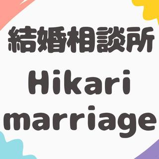ジモティー特別特典【未来に行くほど豊かな結婚】結婚相談所Hika...