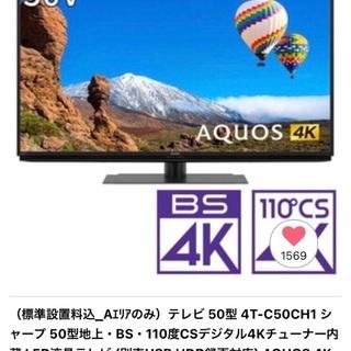 【ネット決済】SHARP AQUOS  50V型