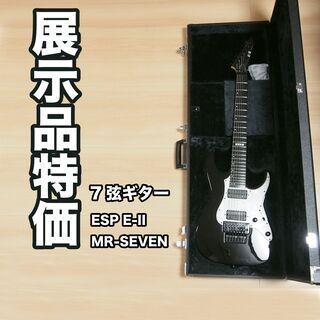 【展示品特価】ESP エレキギター E-2 Mr-Seven