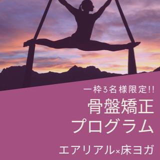 【大人気★骨盤矯正プログラム】エアリアルヨガx床ヨガ