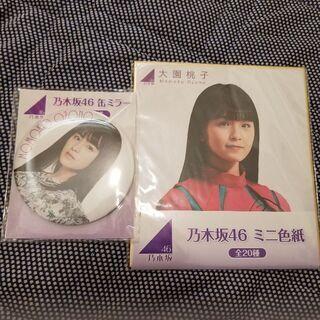 乃木坂46 グッズ