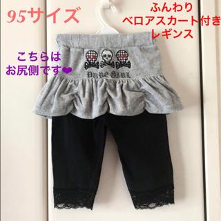 【95サイズ】ふんわりスカート付き 薄手レギンスハーフパンツ