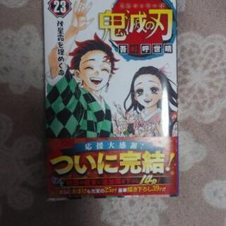 鬼滅の刃単行本23巻(最終巻)