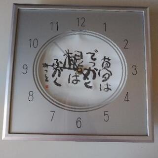 相田みつをの掛け時計